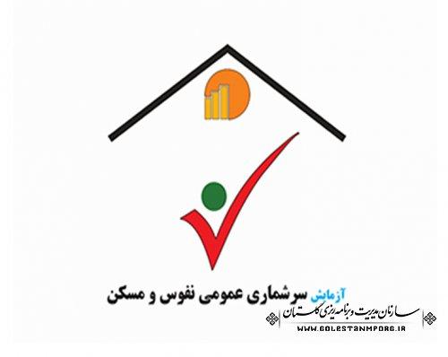 پنجمین جلسه سرشماری آزمایشی نفوس و مسکن شهرستان ترکمن تشکیل شد