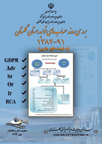 اطلاعات حسابهای منطقه ای سال 1392