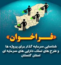 فراخوان شناسایی سرمایه گذار برای پروژه ها و طرح های تملک دارایی های سرمایه ای استان گلستان