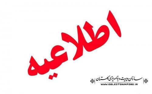 اصلاحیه شرایط احراز مشاغل مندرج در آگهی استخدامی دستگاه های اجرایی کشور ( دیماه 1394 ) – استان گلستان