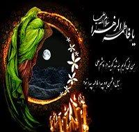 شهادت مظلومانه دخت نبی اکرم(ص) بر تمامی مسلمین جهان تسلیت باد.