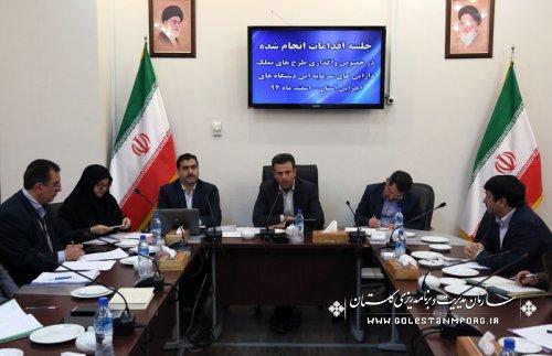 جلسه اقدامات انجام شده در خصوص واگذاری طرح های تملک دارایی های سرمایه ای دستگاه های اجرایی استان ،