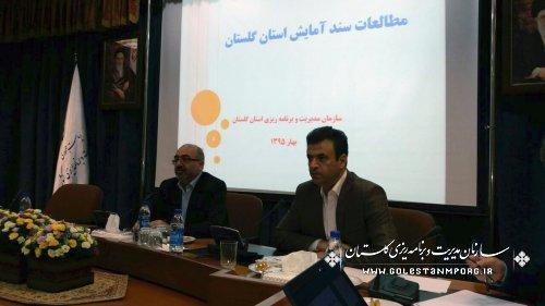 جلسه بررسی مطالعات آمایش استان در سازمان مدیریت و برنامه ریزی کشور