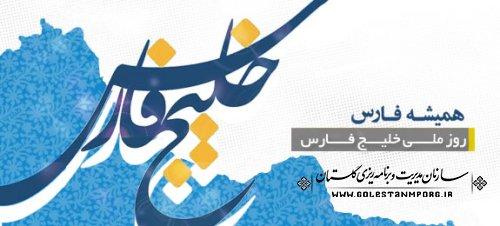 تبریک روز ملی خلیج فارس