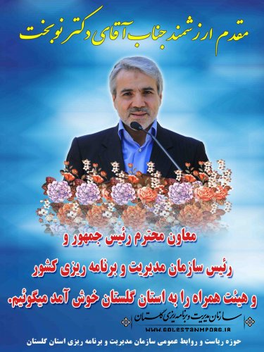 با استقبال گرم مسئولین استانی ،دکتر نوبخت وارد استان گلستان شد