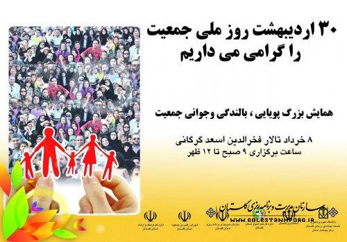 همایش ملی روز جمعیت در استان گلستان