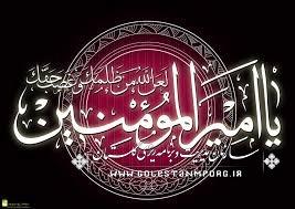 شهادت جانسوز امام اول شیعیان بر تمامی مسلمانان تسلیت باد