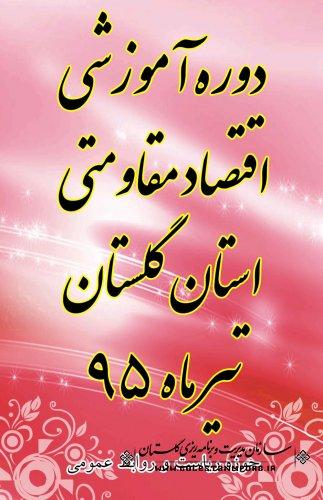 برگزاری دوره آموزشی اقتصاد مقاومتی در استان گلستان