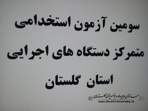 برگزاری سومين آزمون استخدامي متمركز دستگاه هاي اجرايي استان  گلستان