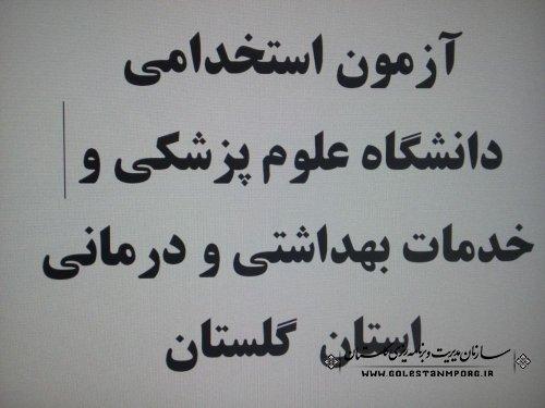 آزمون استخدامی دردانشگاه علوم پزشکی و خدمات بهداشتی ودرمانی استان گلستان
