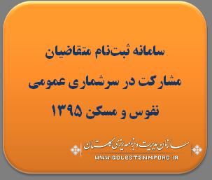 سامانه ثبت نام متقاضیان مشارکت کننده در سرشماری نفوس ومسکن سال 1395 راه اندازی گردید