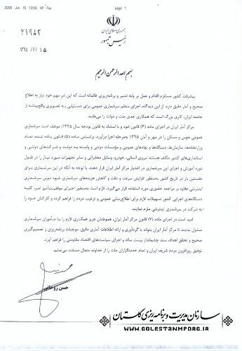 فرمان رئیس محترم جمهور در خصوص سرشماری عمومی نفوس ومسکن سال 1395