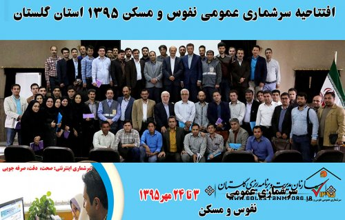 جلسه افتتاحیه برگزاری دوره آموزشی ، توجیهی مرحله دوم معاونین فنی و کارشناس مسئولین اجرای سرشماری عمومی نفوس و مسکن سال 1395 استان گلستان برگزار گردید.