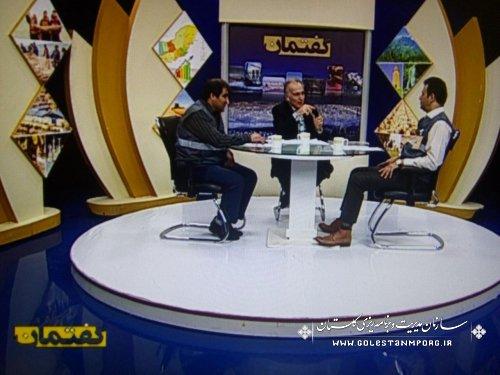 حضور مهندس پیشقدم رئیس سازمان برنامه و بودجه و مدیر اجرای سرشماری استان در برنامه گفتمان  شبکه گلستان