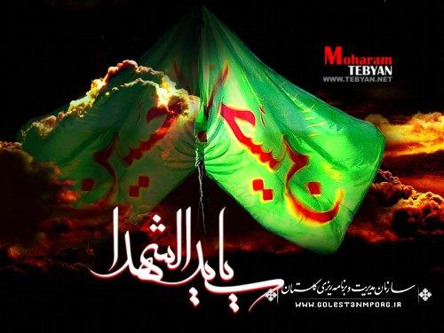 ایام سوگواری ابا عبدالله بر همه شیعیان وعاشقان آن حضرت تسلیت باد