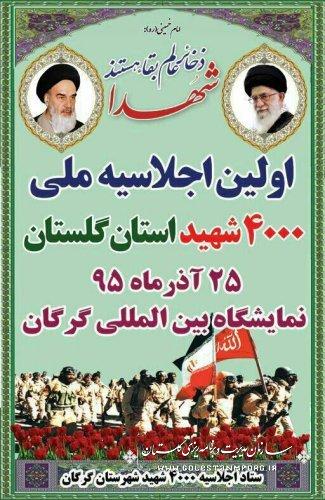 اجلاسیه 4000 شهید استان گلستان