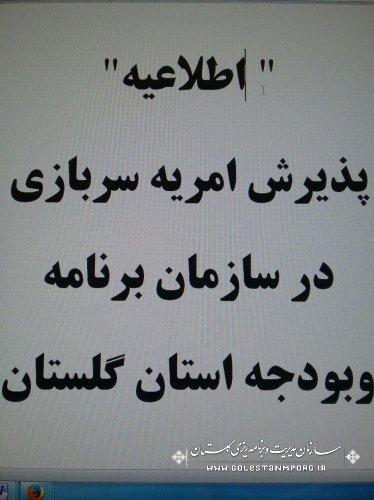اطلاعیه فراخوان وپذیرش امریه سربازی در سازمان برنامه وبودجه استان