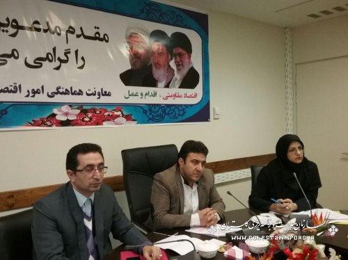 جلسه  هماهنگی کمیته نهادها و سازمانهای گرامیداشت ایام الله دهه فجر