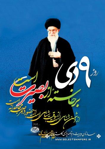 پیام رئیس سازمان در خصوص یوم الله 9 دی