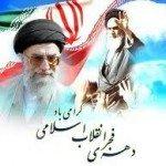 سی و هشتمین بهار انقلاب اسلامی ایران