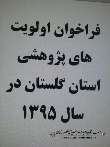 فراخوان اولویت های پژوهشی استان گلستان در سال 1395