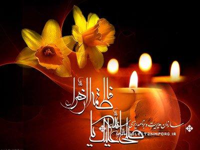 شهادت ام ابیها فاطمه زهرا (س) بر تمامی مسلمین جهان تسلیت باد