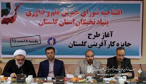 افتتاح شورای خیرین فن آوری  بنیاد نخبگان استان گلستان