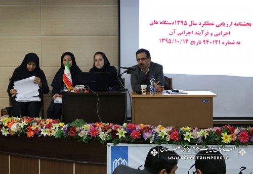 برگزاری دوره آموزشی ارزیابی عملکرد دستگاههای اجرایی در سازمان برنامه وبودجه استان گلستان