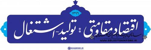 پیام نوروزی مهندس پیش قدم رئیس سازمان برنامه وبودجه استان