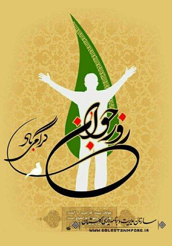 تولد حضرت علی اکبر وروز جوان مبارک