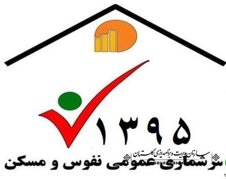 انتشار نتایج سرشماری عمومی نفوس ومسکن 1395استان گلستان در سایت سازمان