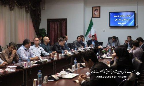 جلسه ارائه و تشریح سامانه توسعه روستایی گلستان