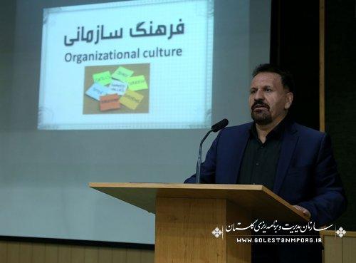 برگزاری دوره آموزشی مدیریت فرهنگ سازمانی