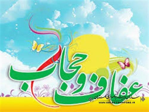 تبریک هفته عفاف وحجاب