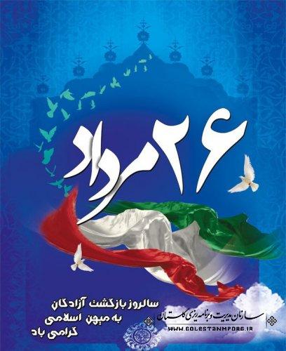 پیام تبریک سالروز ورود آزادگان سرفراز به کشور عزیزمان ایران