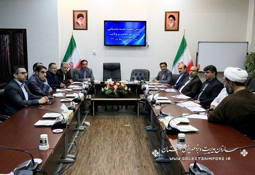 برگزاری دومین کمیته پشتیبانی دهه امامت وولایت