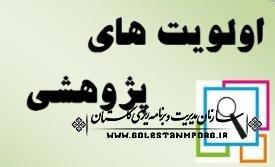 فراخوان الویتهای پژوهشی استان گلستان