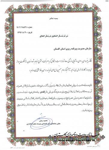 کسب رتبه برتر سازمان مدیریت وبرنامه ریزی استان گلستان  در ارزیابی فعالیتهای نماز