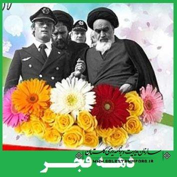 پیام تبریک ریاست سازمان به مناسبت دهه مبارک فجر