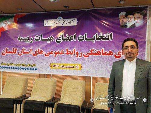 انتخاب رئیس حوزه ریاست وروابط عمومی سازمان در شورای سیاست گذاری روابط عمومی های استان