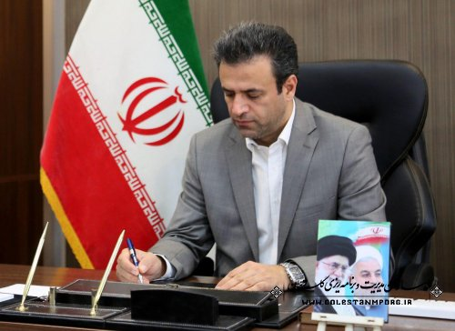 پیام نوروزی رئیس سازمان مدیریت و برنامه ریزی استان گلستان