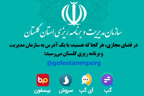 حضور سازمان مدیریت و برنامه ریزی استان گلستان در پیام رسان های داخلی