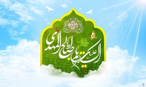 ولادت با سعادت منجی عالم بشریت حضرت ولی عصر ,امام زمان (عج) بر همگان مبارک باد