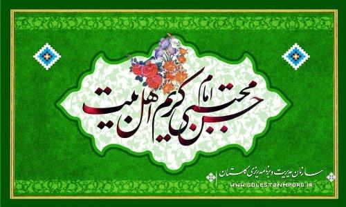 ميلاد باسعادت کريم اهل بيت امام حسن مجتبی (ع) مبارک باد