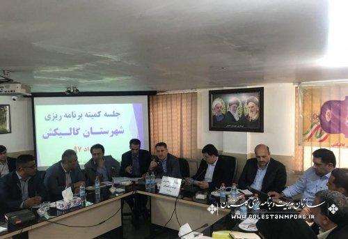 کمیته برنامه ریزی در شهرستان گالیکش برگزار شد.