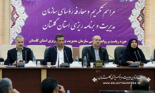 مراسم تکریم ومعارفه روسای سازمان مدیریت وبرنامه ریزی استان گلستان