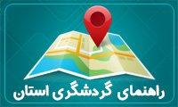 راهنمای گردشگری استان گلستان