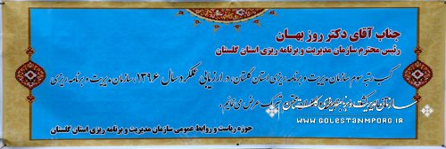 کسب رتبه سوم سازمان مدیریت وبرنامه ریزی استان گلستان در ارزیابی عملکرد سال 1396