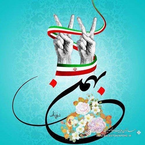 پیام تبریک آقای روزبهان رئیس سازمان مدیریت وبرنامه ریزی استان گلستان بمناسبت چهلمین سالگرد پیروزی انقلاب اسلامی