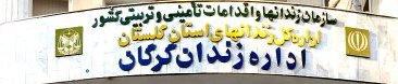 بازدید آقای روزبهان رئیس سازمان  به اتفاق مدیرکل زندانهای استان گلستان از زندان گرگان